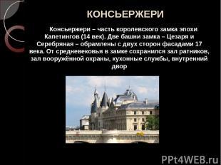 КОНСЬЕРЖЕРИ Консьержери – часть королевского замка эпохи Капетингов (14 век). Дв