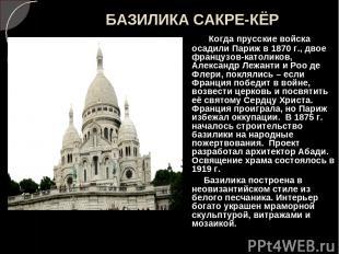 БАЗИЛИКА САКРЕ-КЁР Когда прусские войска осадили Париж в 1870 г., двое французов