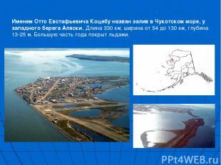 Именем Отто Евстафьевича Коцебу назван залив в Чукотском море, у западного берег