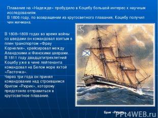 В 1808–1809 годах во время войны со шведами он командовал взятым в плен транспор