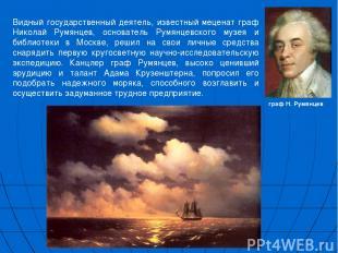 Видный государственный деятель, известный меценат граф Николай Румянцев, основат