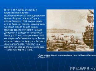 В 1815-18 Коцебу руководил кругосветной научно-исследовательской экспедицией на