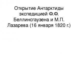 Открытие Антарктиды экспедицией Ф.Ф. Беллинсгаузена и М.П. Лазарева (16 января 1
