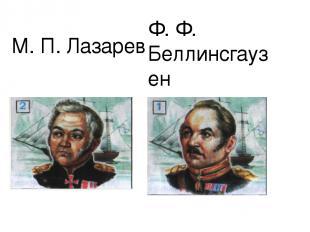 Ф. Ф. Беллинсгаузен М. П. Лазарев