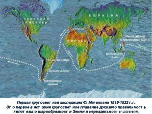 Первая кругосветная экспедиция Ф. Магеллана 1519-1522 г.г. Это первое в истории