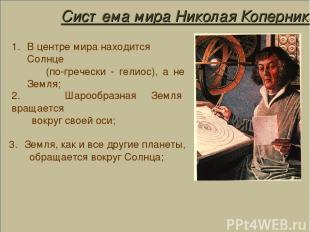 Система мира Николая Коперника В центре мира находится Солнце (по-гречески - гел