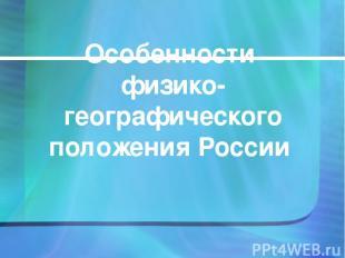 Особенности физико-географического положения России