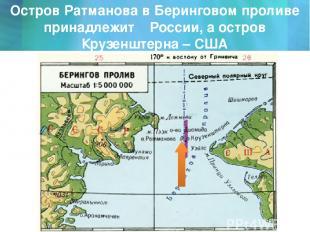 Остров Ратманова в Беринговом проливе принадлежит России, а остров Крузенштерна