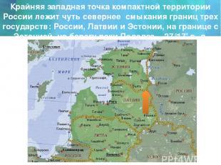 Крайняя западная точка компактной территории России лежит чуть севернее смыкания