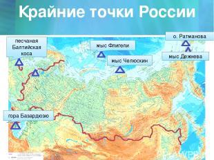 Крайние точки России мыс Флигели мыс Челюскин песчаная Балтийская коса гора База