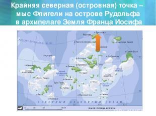 Крайняя северная (островная) точка – мыс Флигели на острове Рудольфа в архипелаг