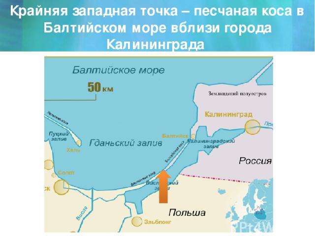 Крайняя западная точка – песчаная коса в Балтийском море вблизи города Калининграда