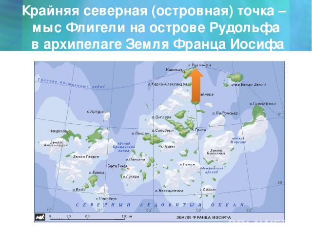 Крайняя северная (островная) точка – мыс Флигели на острове Рудольфа в архипелаге Земля Франца Иосифа