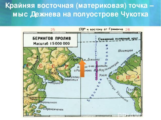 Крайняя восточная (материковая) точка – мыс Дежнева на полуострове Чукотка