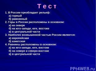 Т е с т 1. В России преобладает рельеф: а) горный б) равнинный 2. Горы в России
