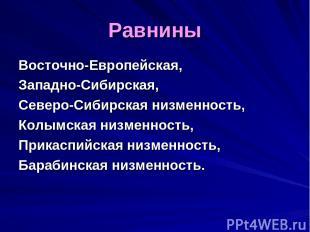 Равнины Восточно-Европейская, Западно-Сибирская, Северо-Сибирская низменность, К