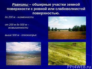 Равнины – обширные участки земной поверхности с ровной или слабоволнистой поверх
