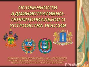 ОСОБЕННОСТИ АДМИНИСТРАТИВНО-ТЕРРИТОРИАЛЬНОГО УСТРОЙСТВА РОССИИ ЛАСИКОВА ЛЮДМИЛА