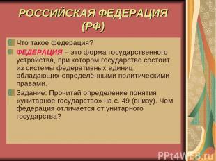 РОССИЙСКАЯ ФЕДЕРАЦИЯ (РФ) Что такое федерация? ФЕДЕРАЦИЯ – это форма государстве