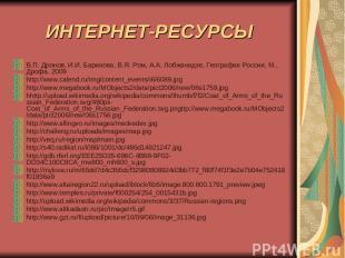 ИНТЕРНЕТ-РЕСУРСЫ В.П. Дронов, И.И. Баринова, В.Я. Ром, А.А. Лобжанидзе, Географи