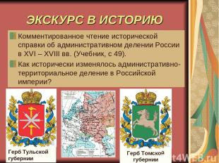 ЭКСКУРС В ИСТОРИЮ Комментированное чтение исторической справки об административн