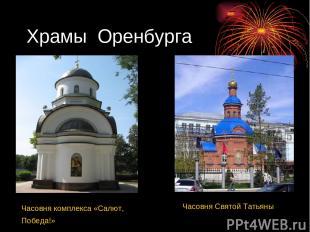 Храмы Оренбурга Часовня комплекса «Салют, Победа!» Часовня Святой Татьяны