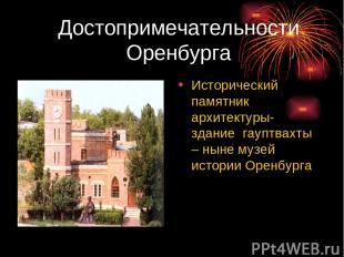 Достопримечательности Оренбурга Исторический памятник архитектуры- здание гауптв