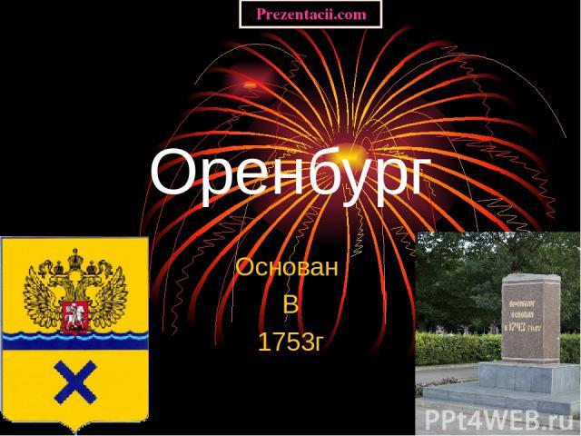 Оренбург Основан В 1753г Prezentacii.com