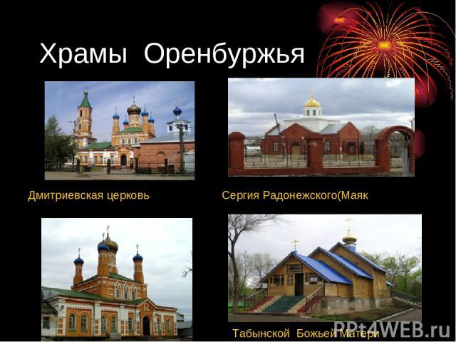 Храмы Оренбуржья Дмитриевская церковь Сергия Радонежского(Маяк Табынской Божьей Матери