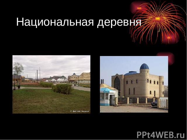 Национальная деревня