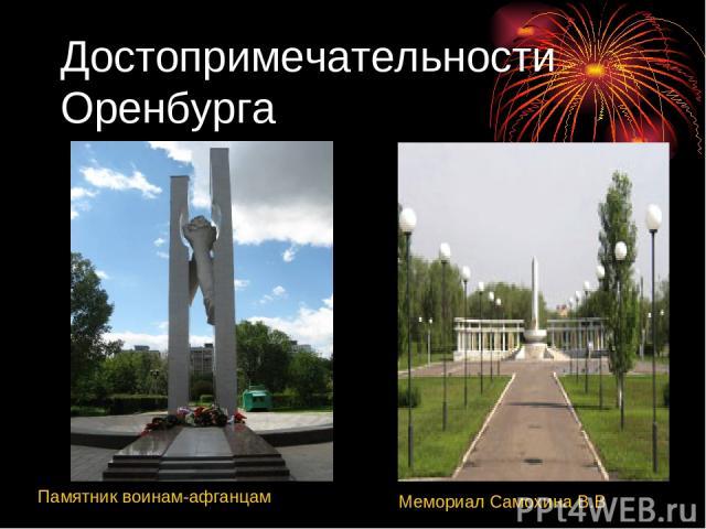 Достопримечательности Оренбурга Памятник воинам-афганцам Мемориал Самохина В.В