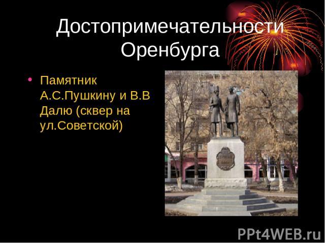 Достопримечательности Оренбурга Памятник А.С.Пушкину и В.В Далю (сквер на ул.Советской)