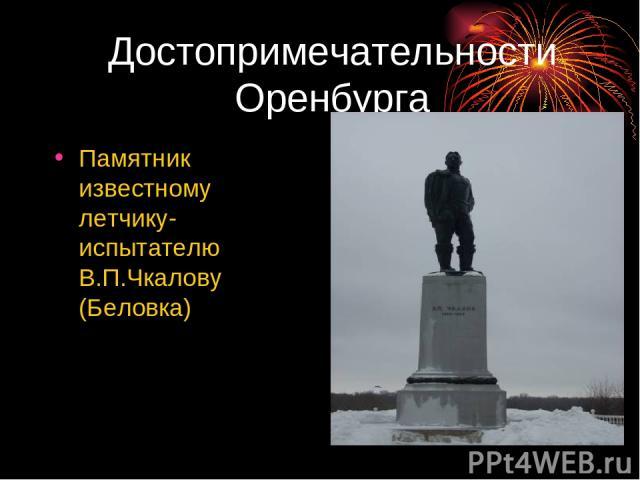 Достопримечательности Оренбурга Памятник известному летчику-испытателю В.П.Чкалову (Беловка)