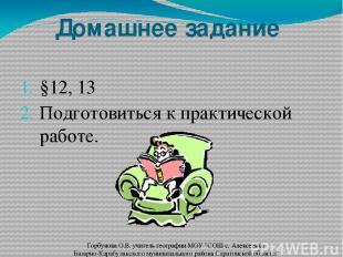 Домашнее задание §12, 13 Подготовиться к практической работе. Горбунова О.В. учи