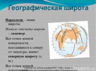 Географическая широта Параллели – линии широты. Начало отсчета широт – экватор.