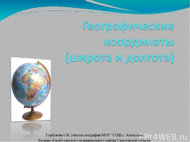Горбунова О.В. учитель географии МОУ