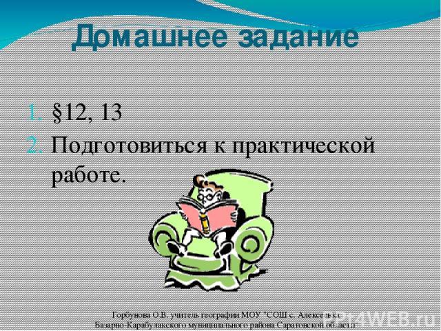 Домашнее задание §12, 13 Подготовиться к практической работе. Горбунова О.В. учитель географии МОУ