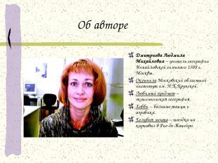 Об авторе Дмитриева Людмила Михайловна – учитель географии Измайловской гимназии