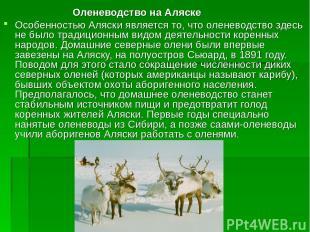 Оленеводство на Аляске Особенностью Аляски является то, что оленеводство здесь н