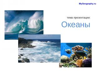 тема презентации: Океаны MyGeography.ru