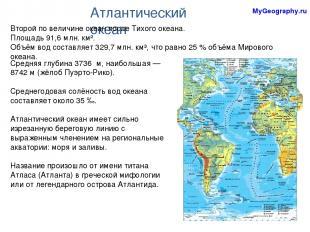 Средняя глубина 3736 м, наибольшая— 8742м (жёлоб Пуэрто-Рико). Среднегодовая
