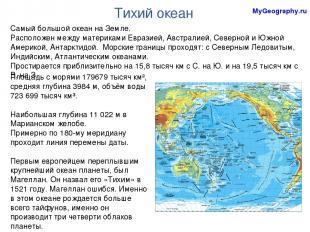 Тихий океан Самый большой океан на Земле. Расположен между материками Евразией,