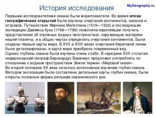 Первыми исследователями океана были мореплаватели. Во время эпохи географических