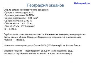 Общие физико-географические сведения: Средняя температура: 5°C; Среднее давлени