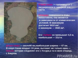 Форма озера— грушевидная с расширением в северной его части. Площадь поверхност