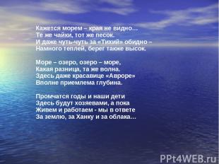 Кажется морем – края не видно… Те же чайки, тот же песок. И даже чуть-чуть за «Т