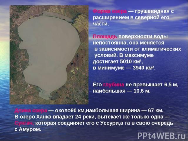 Форма озера— грушевидная с расширением в северной его части. Площадь поверхности воды непостоянна, она меняется в зависимости от климатических условий. В максимуме достигает 5010 км², в минимуме— 3940 км². Длина озера— около90км,наибольшая ширин…