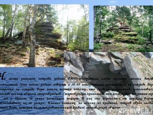 На месте раскопок острова учёные РАН обнаружили следы культур многих веков и тыс