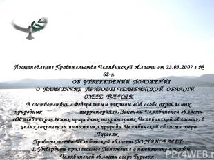 Постановление Правительства Челябинской области от 23.03.2007 г № 62-п  ОБ УТВЕ
