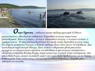 Озеро Тургояк - любимое место отдыха уральцев. Удобное расположение, автобусное